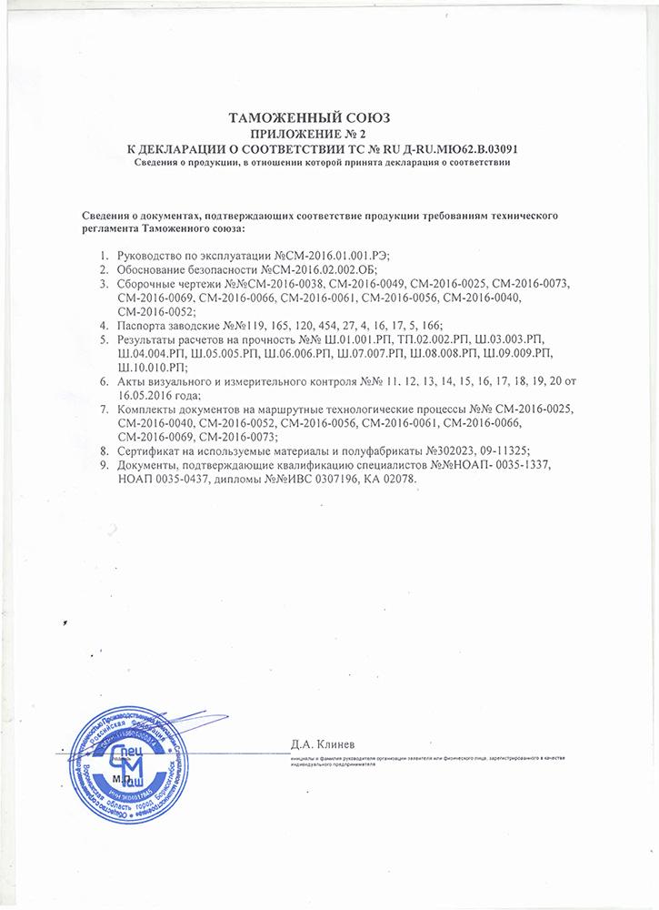 deklaratsiya-ts-0-03