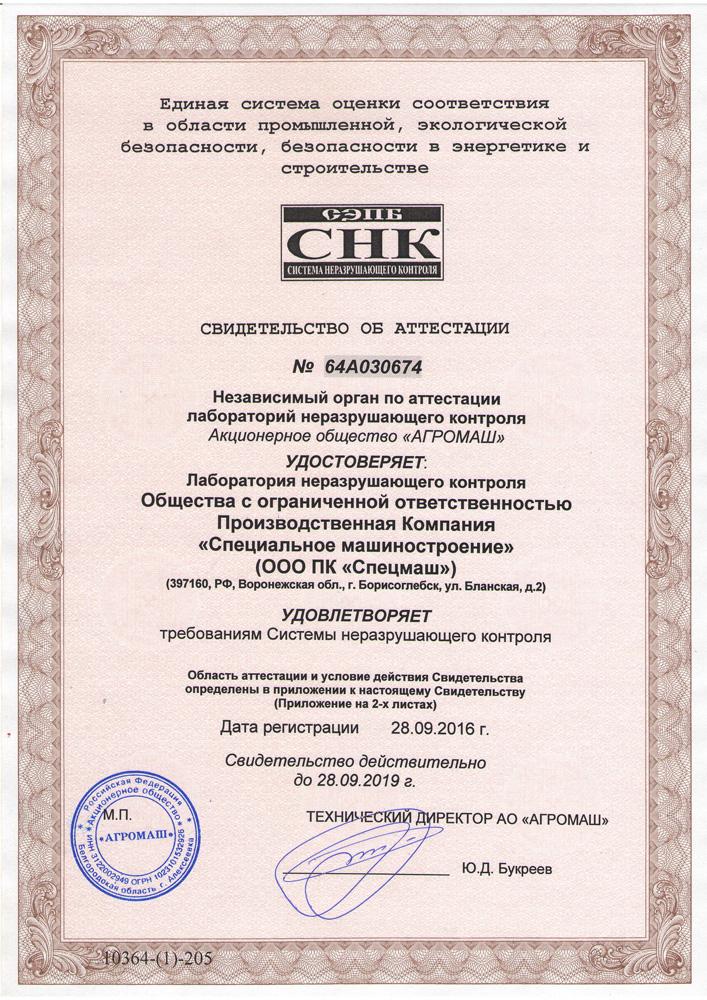 attestatsiya-0-01
