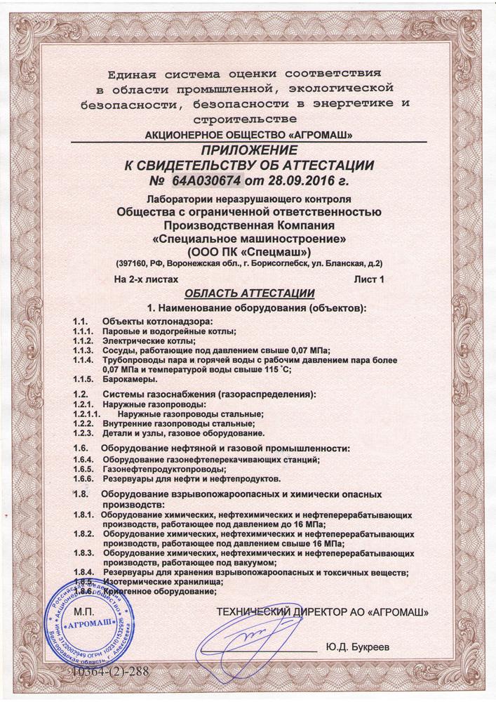 attestatsiya-0-02