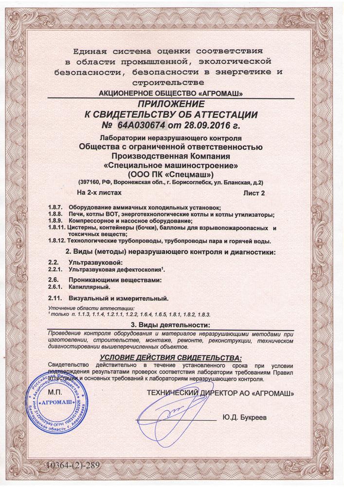 attestatsiya-0-03