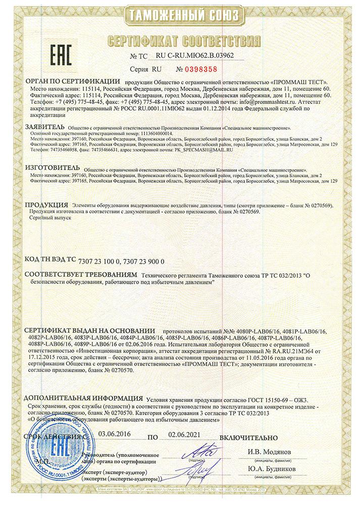 sertifikat-ts-0-01
