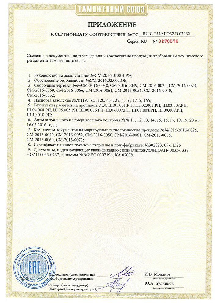 sertifikat-ts-0-03