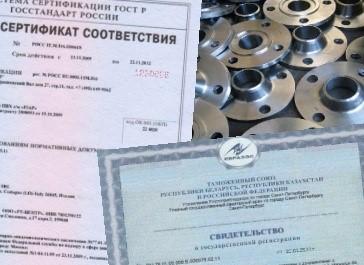 Фланцы сертификаты